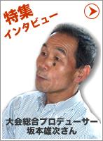 2007湘南国際マラソン大会総合プロデューサー坂本雄次さんにインタビュー!
